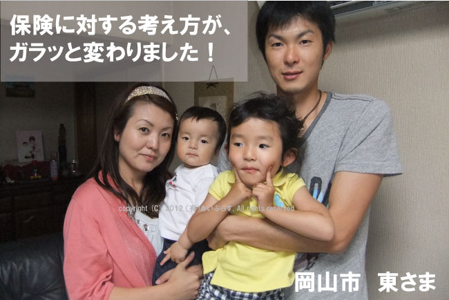 岡山市 東さま ご夫婦 生命保険の見直し