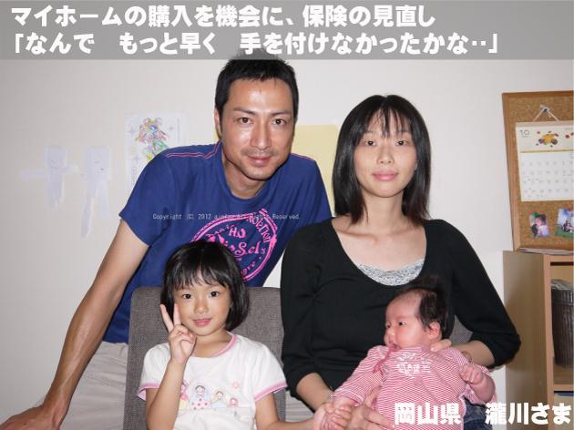 岡山県・瀧川さん|マイホームの購入をきっかけに保険の見直し