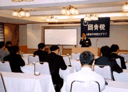 岡山県青年税理士クラブ|岡山市 保険セミナー